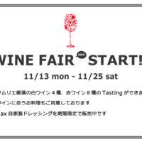 2017 WINE FAIR START!!