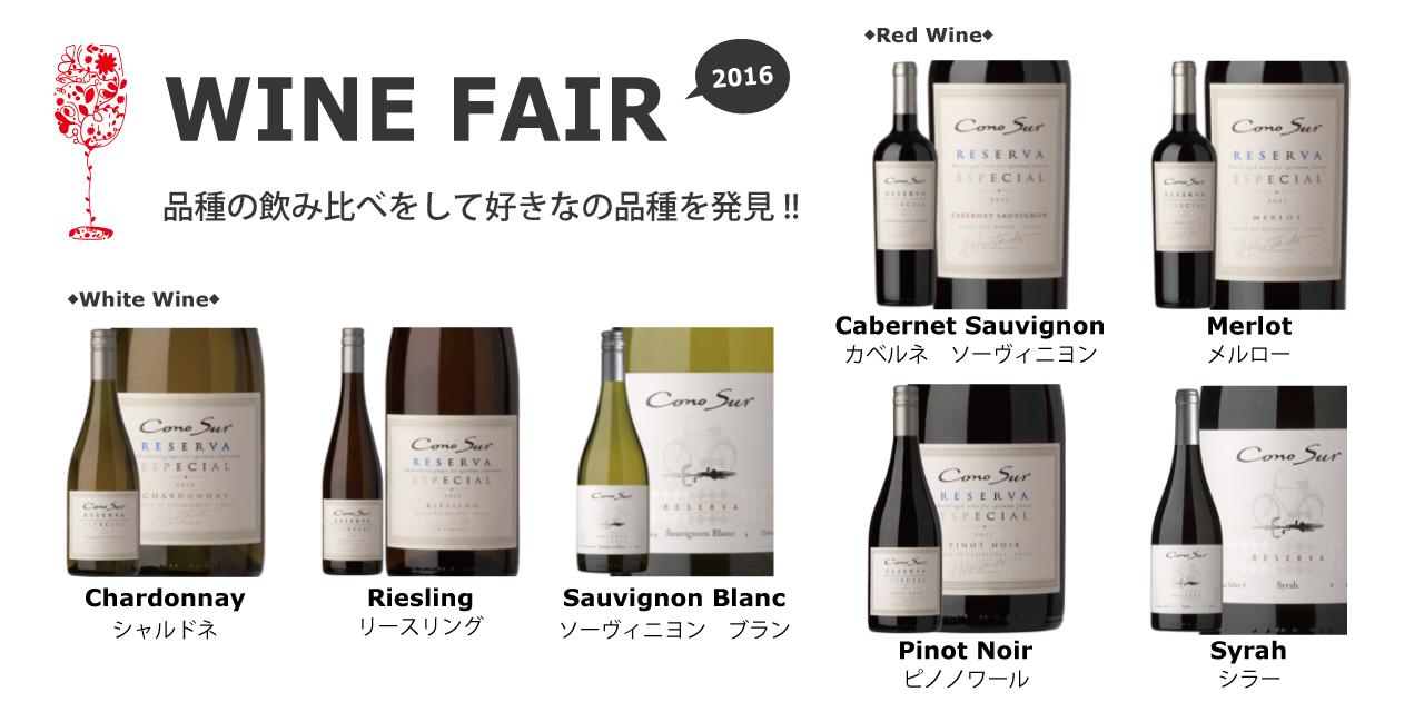 2016WINE FAIR 品種飲み比べ