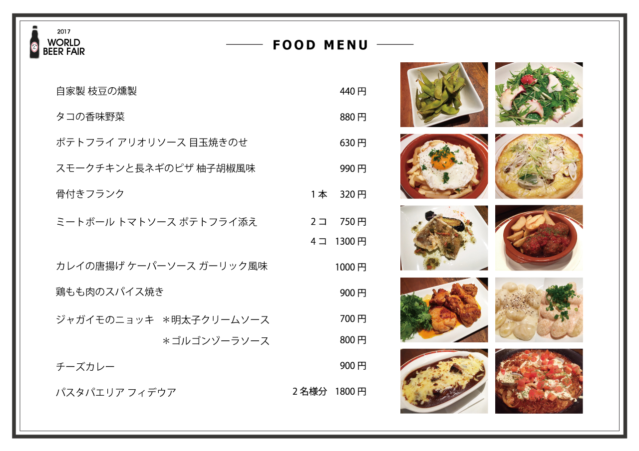 2017_beerfair_Foodmenu