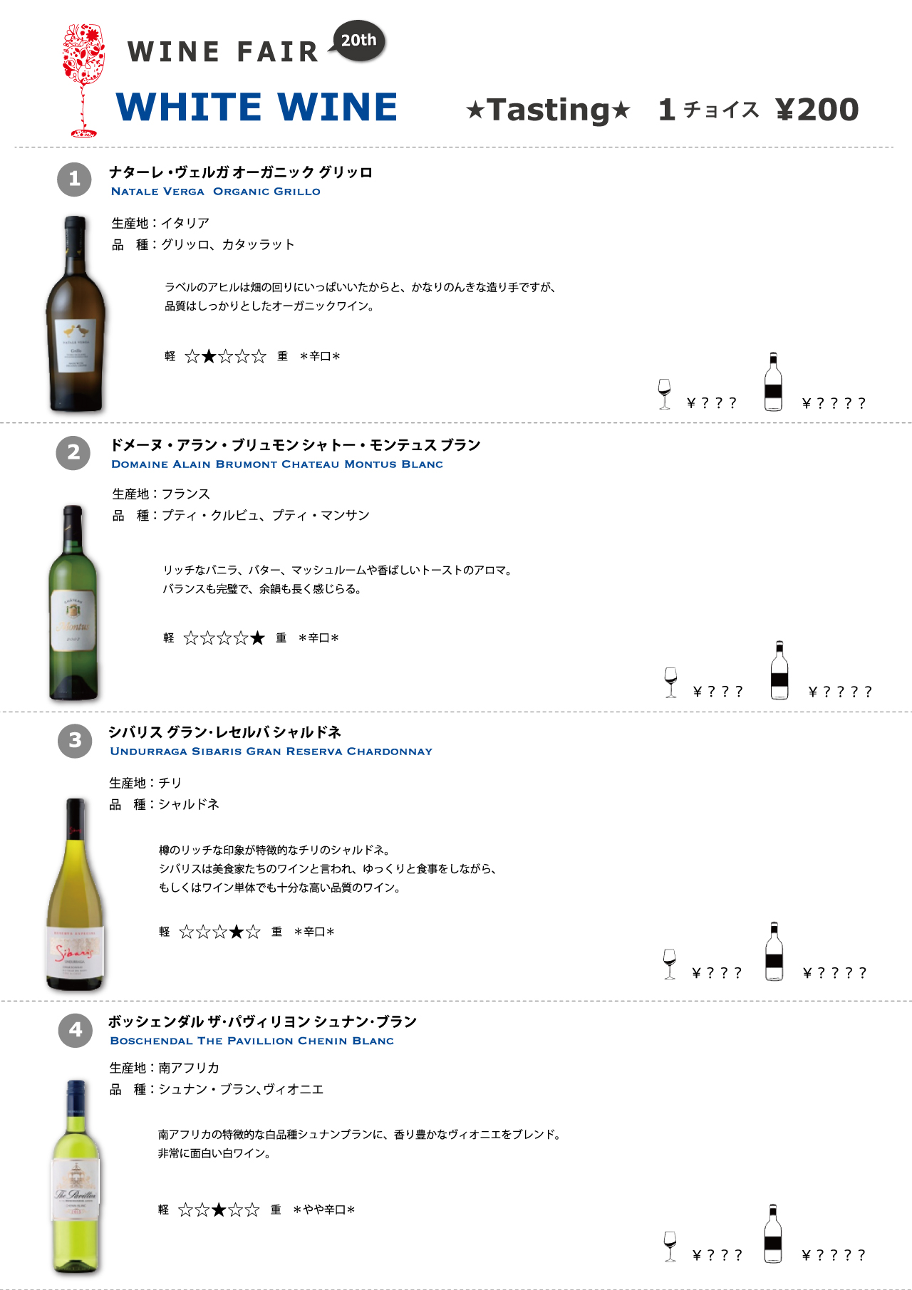 flax_2017_WineFair_白ワインリスト