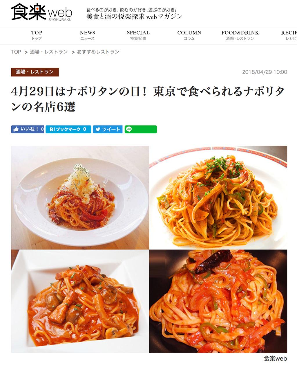 『食楽web』に、東京で食べられるナポリタンの名店6選でflaxが紹介されています!