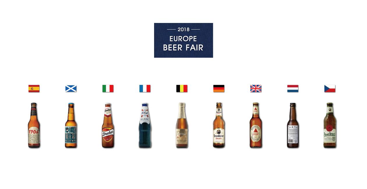 2018_EUROPE BEER FAIR