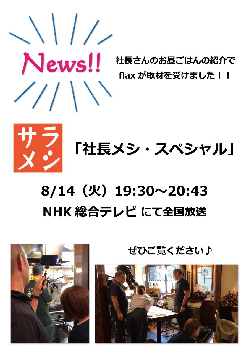 8/14「サラメシ」ぜひご覧ください!!