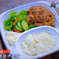 サラメシでカゴメの社長さんが食べた生姜焼き