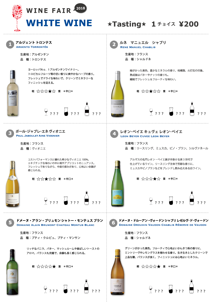 2018_WINEFAIR_WhiteWine
