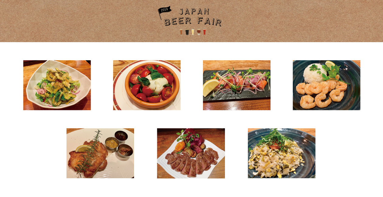 「2019 BEER FAIR」FOOD MENU