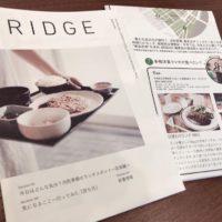 BRIDGE 第3号」で紹介されました!