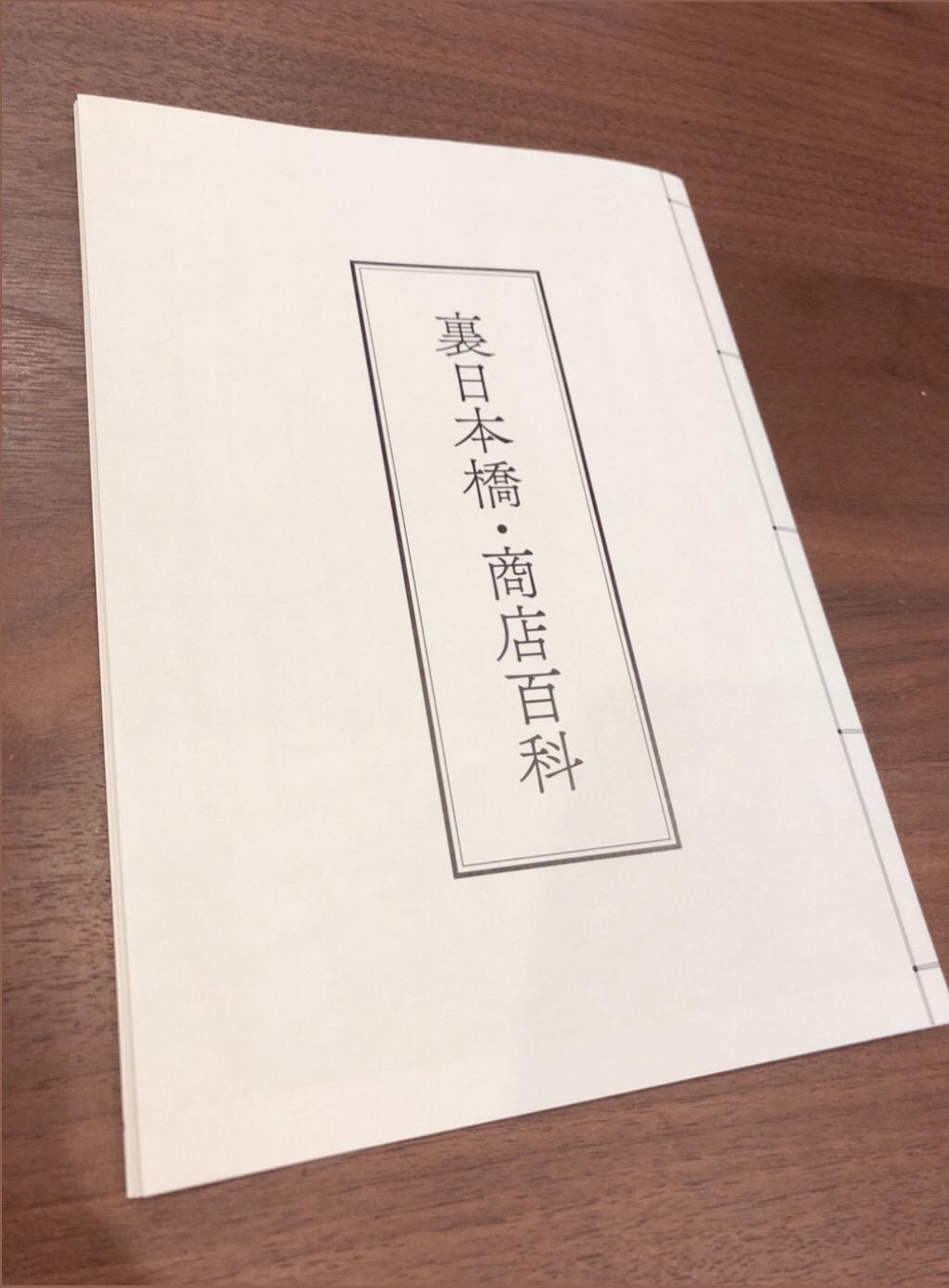 裏日本橋・商店百科