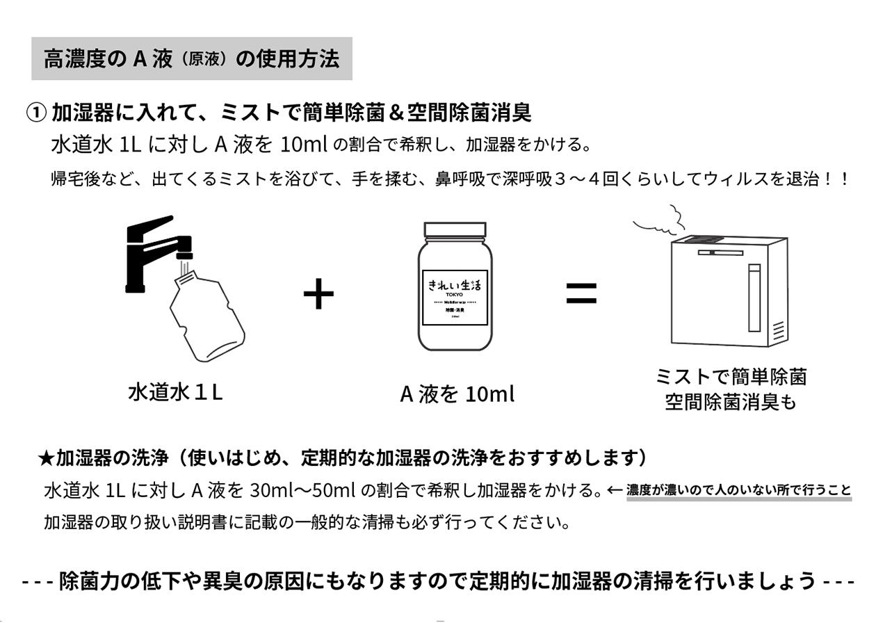 高濃度のA液(原液)の使用方法 -1