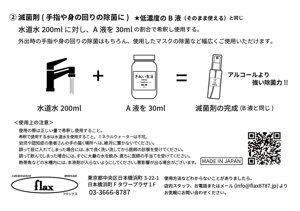 高濃度のA液(原液)の使用方法 -2