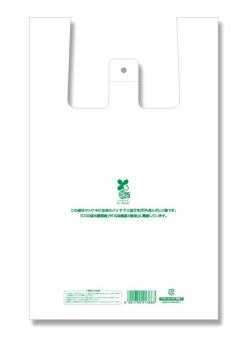 プラスチック製買物袋有料化制度の実施に伴う対応について