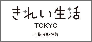 きれい生活TOKYO