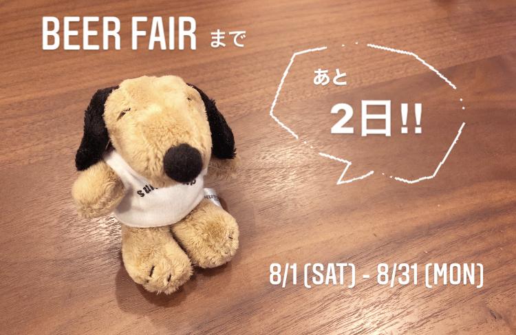 2020 BEER FAIRまで あと2日!!