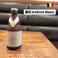 馨和 KAGUA Blanc