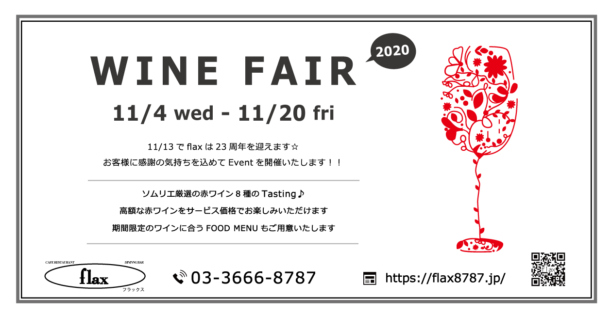 『2020 WINE FAIR』のお知らせ☆