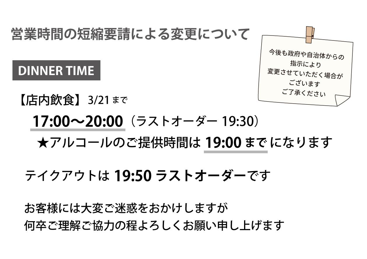 営業時間変更のお知らせ (3/21まで)