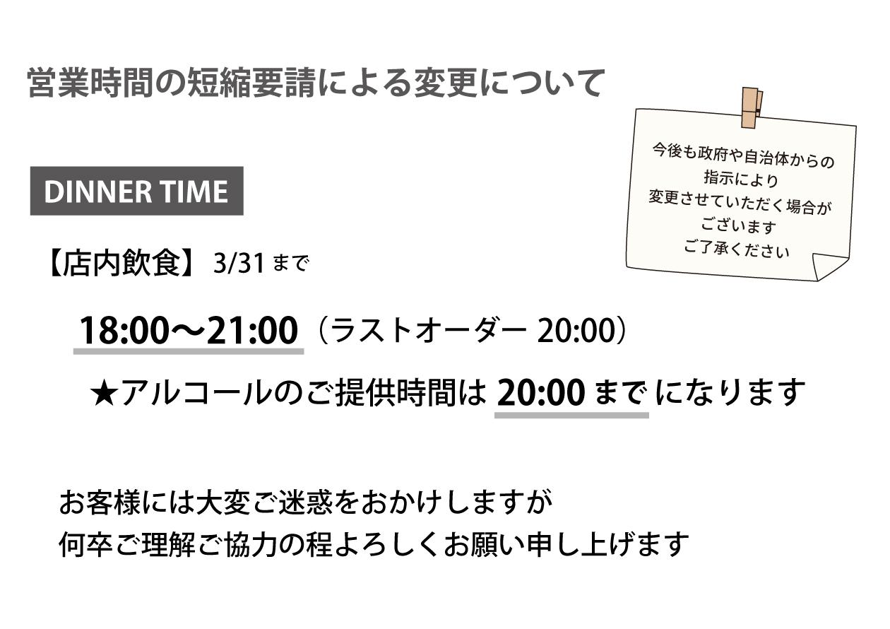 営業時間変更のお知らせ (3/31まで)